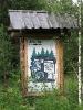 Заповедный знак (Урал 2007)